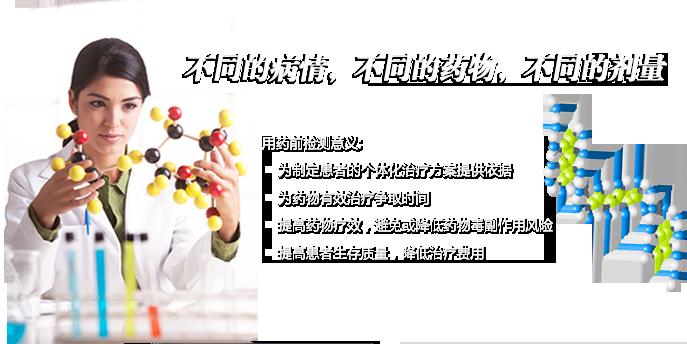 三济生物-用药检测