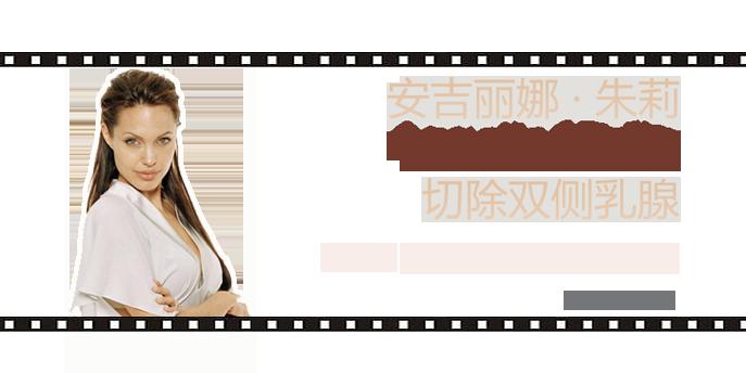 安吉丽娜效应,朱莉和乳腺癌专题